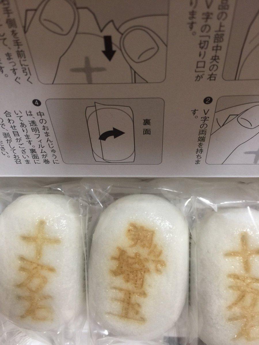 test ツイッターメディア - @locols 埼玉県人としてはこのムーブメント乗らないとと思っております( ・∇・) 埼玉では有名な銘菓、十万石饅頭とのコラボまんじゅうも買いました笑 https://t.co/r0vcoKE4J2