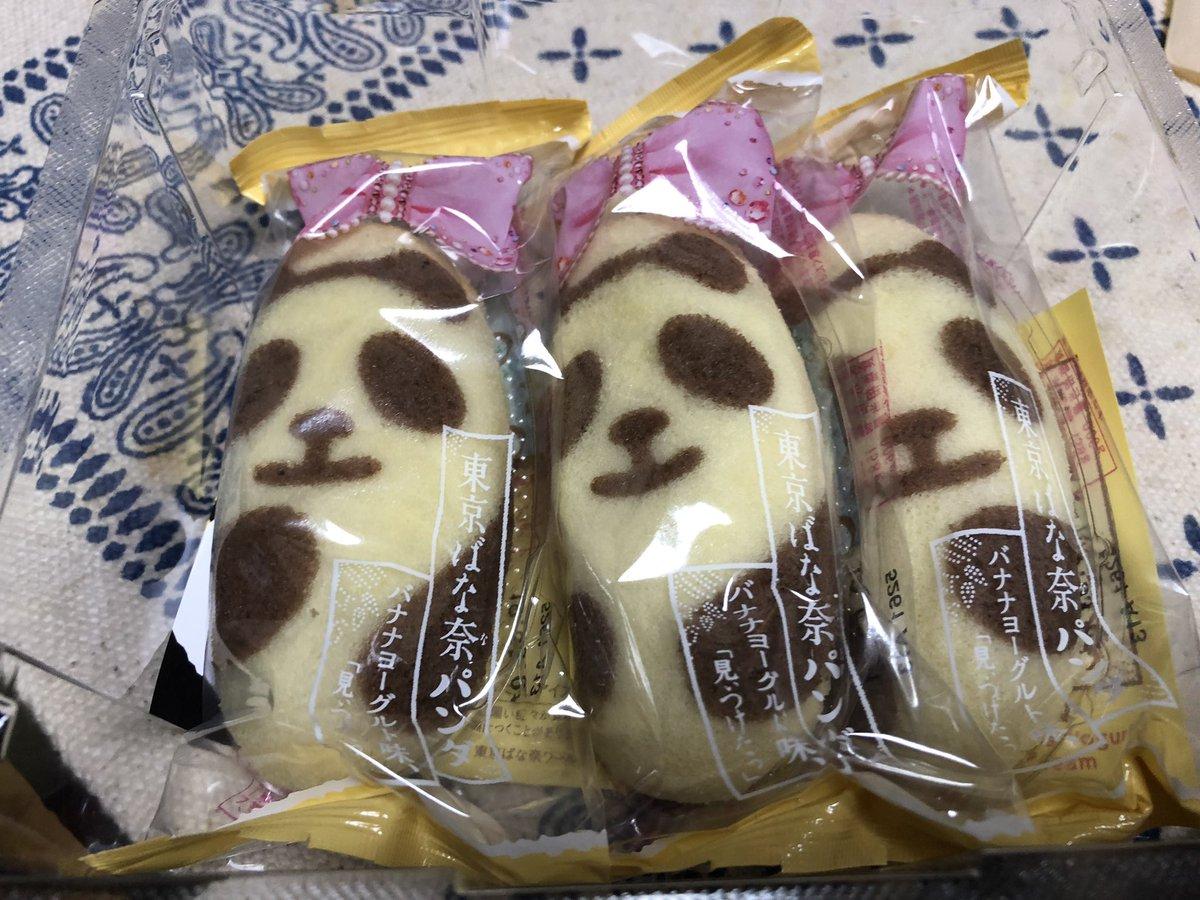test ツイッターメディア - 東京ばな奈パンダ〜!! これは東京駅にあった✨ バナナヨーグルト味だって✨ #東京ばな奈 https://t.co/3dl4fHdVuu
