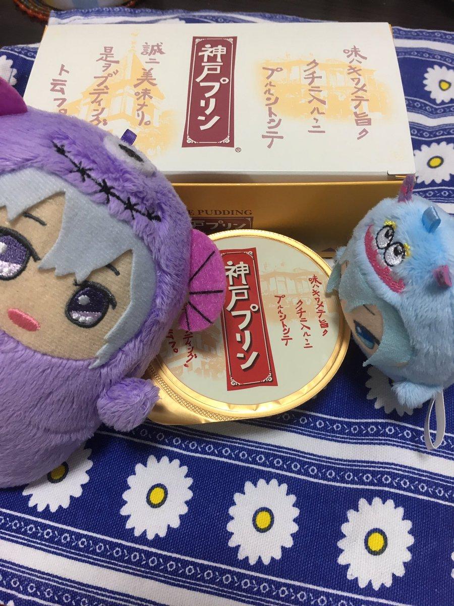 test ツイッターメディア - 美味しいってうわさの神戸プリン🍮  もんたまくんにお土産買ってきたの、喜んでくれて嬉しい https://t.co/3lnTnx7SWJ