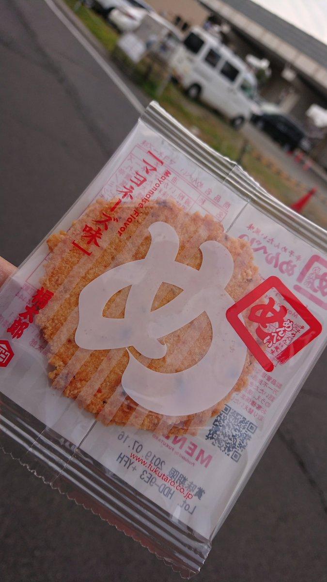 test ツイッターメディア - #辛子めんたいこ風味 #めんべい #マヨネーズ味 #福太郎 事務所に帰ったら、課長からお土産に、めんべい一枚もらった🍘 初めて食べるめんべい、帰ったら奥さんとシェアしよう。でも、お腹が空いた~( ̄¬ ̄) 🎶めんべいが有れば 奥さん一人に食べさせたい https://t.co/VC19SI6wWV