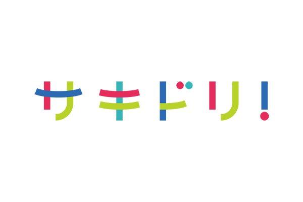 test ツイッターメディア - \最新ミュージックビデオ放送中✨/ 【サキドリ!】 📺2/18(月)22時~//翌(火)6時  ●宮本浩次「冬の花」 ●The Birthday「OH BABY!」 ●ARIANA GRANDE 「BREAK UP WITH YOUR GIRLFRIEND, I'M BORED」  https://t.co/XR8XTdEzQd @miyamoto_sampo #宮本浩次 @TBD_STAFF #thebirthday @ariana_japan https://t.co/nqTTICJUFb