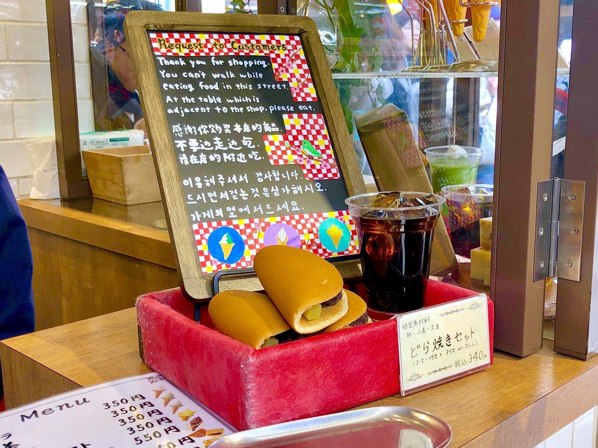 test ツイッターメディア - 舟和で食べたのは芋ようかんソフトとクレミアチョコレート🍦🍫 芋ようかんソフトはちゃんと、濃いお芋味。芋ようかんとせんべいが刺さってました。 そしてクレミアチョコレートは濃厚なカカオ、大人味。  舟和に関係ないけれど、クレミアチョコレートはとっても美味しい(笑)  #浅草グルメ #舟和 https://t.co/d5f5Xe3dHR