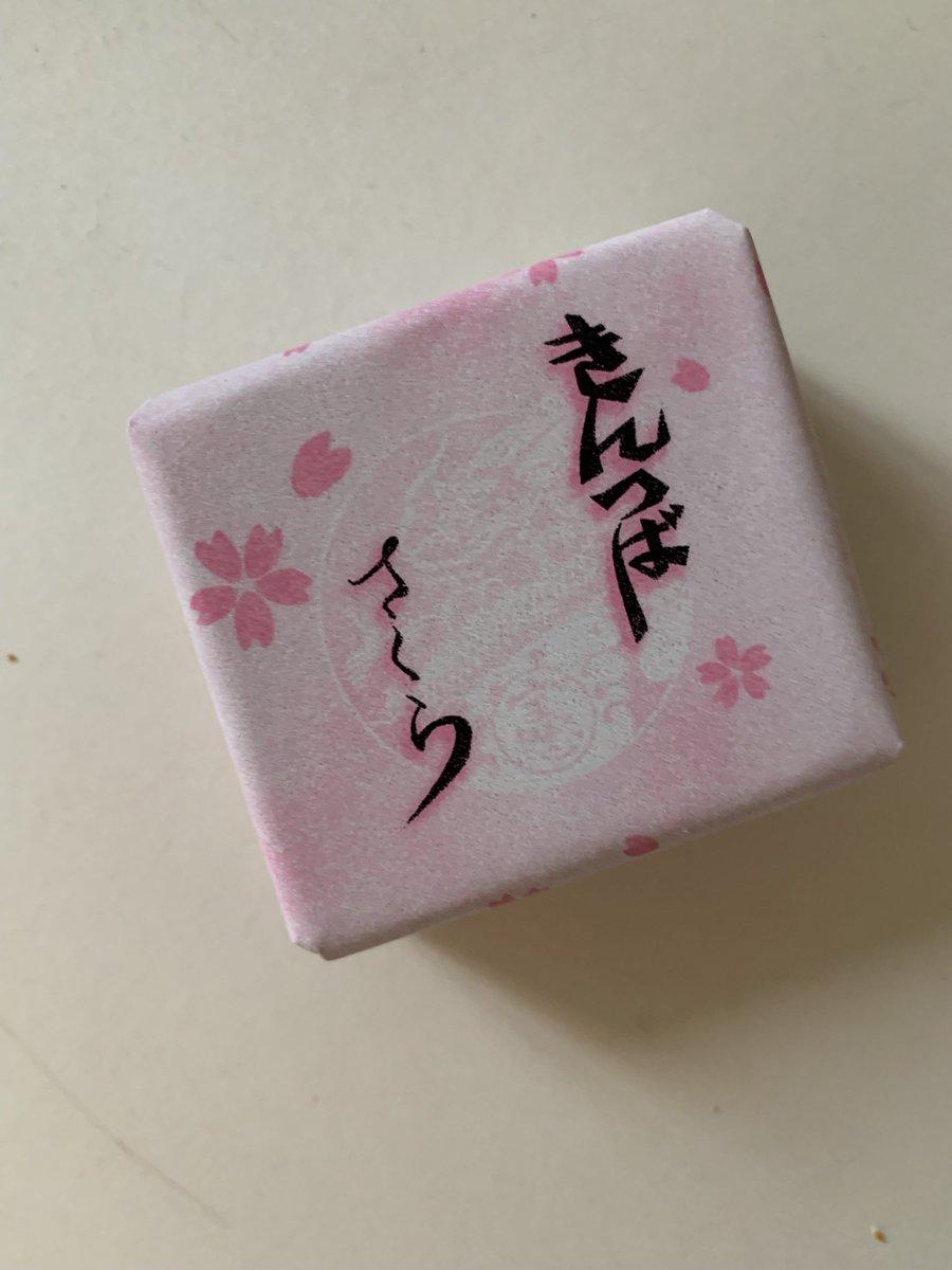 test ツイッターメディア - 中田屋さくらきんつば。これこれ中田屋のきんつばはほんと美味しい。くどい甘さがなく甘いけどあっさりしてるもいうか。桜も申し分ない。薄くもなくしつこくもなくいい塩梅。 https://t.co/miUpf3c9VC