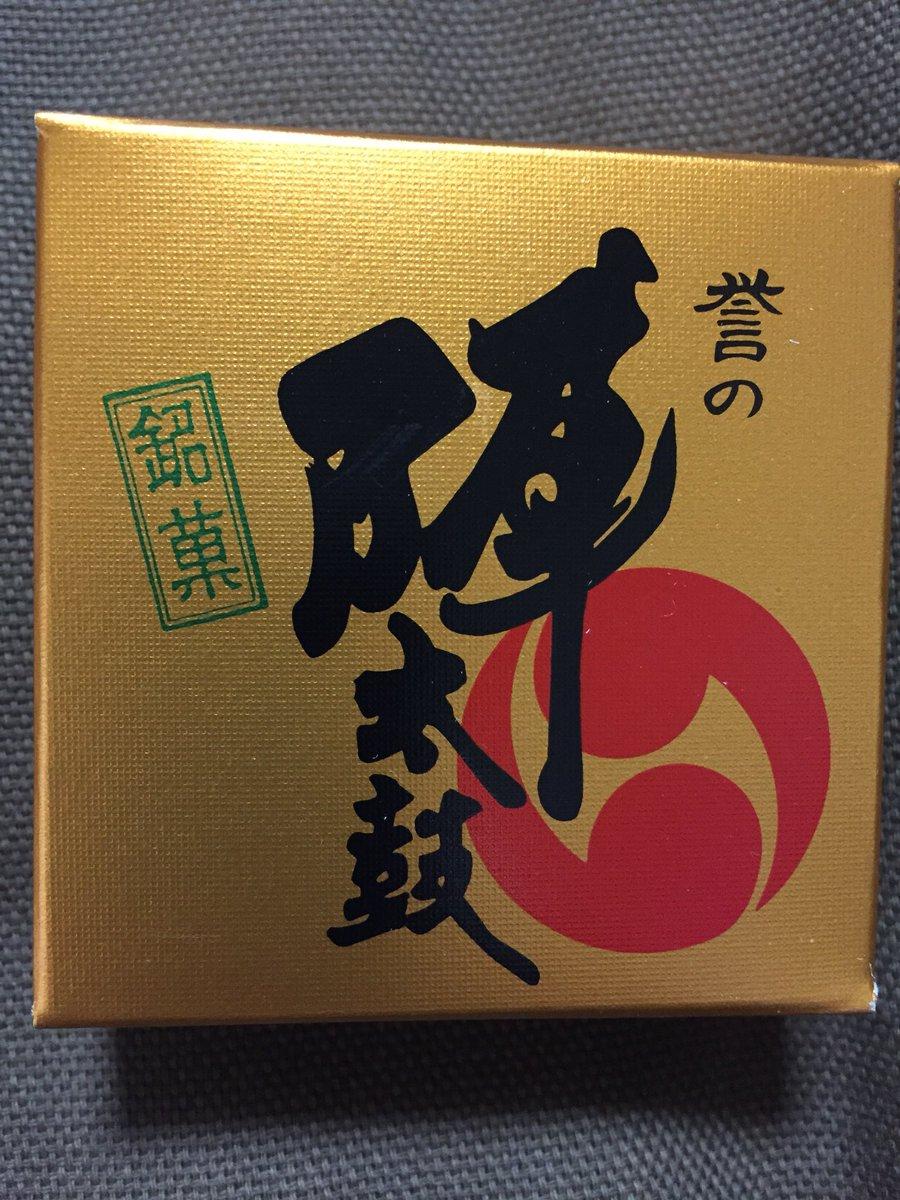 test ツイッターメディア - 和菓子といえば、先日お土産で頂いた熊本銘菓の誉の陣太鼓。美味しかった。食べ方があるのだが、何となく富山のマスずしを思わせる。あっマスずし食べたい。 https://t.co/Epqwq1dklA