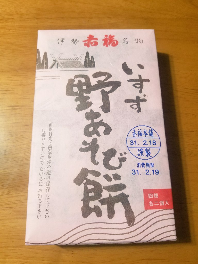 test ツイッターメディア - 赤福〜赤福〜⸜( ´ ꒳ ` )⸝♡︎ https://t.co/JimU850KlZ