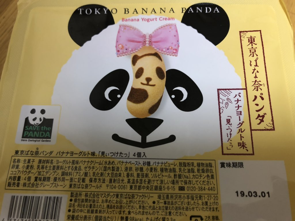 test ツイッターメディア - 自分へのお土産🐼 「東京ばな奈パンダ」 ヨーグルト味でうまい(≧∀≦) https://t.co/Xabu1QbWpw