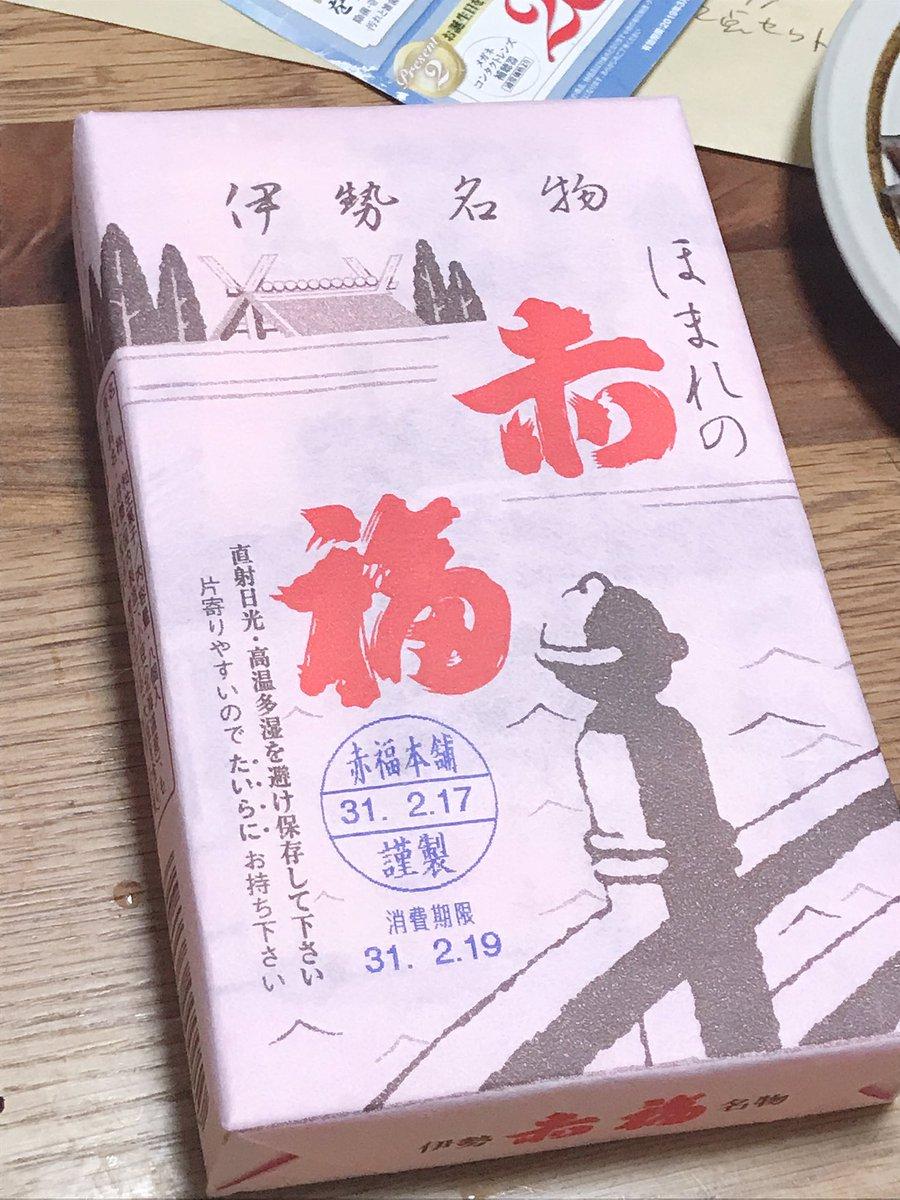 test ツイッターメディア - お土産で赤福食べた🤤 うまし🤤 https://t.co/Vu28toxL1f