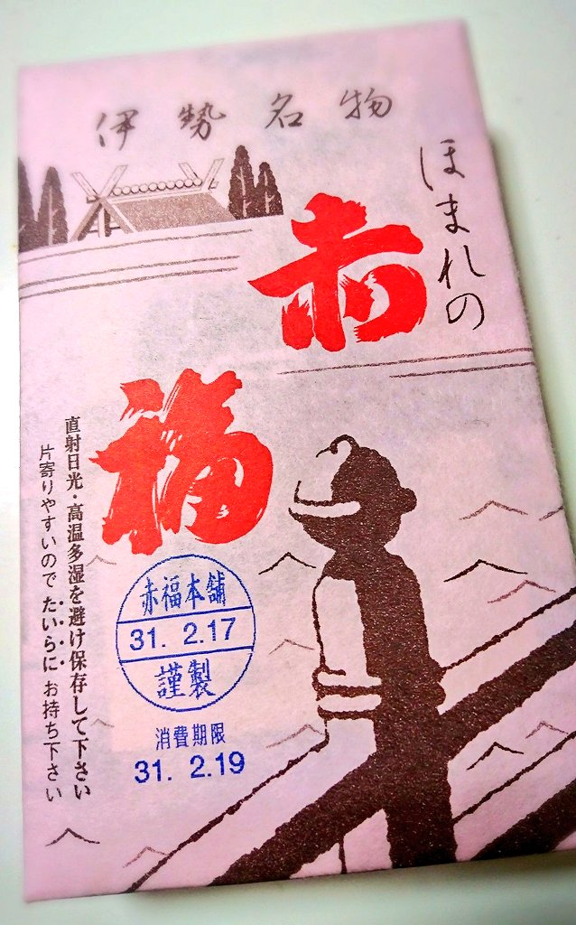 test ツイッターメディア - 名古屋旅の名残。。。至福の時間☺️ 赤福、三重県だけども。。。(笑 https://t.co/pLOLWO4GLA