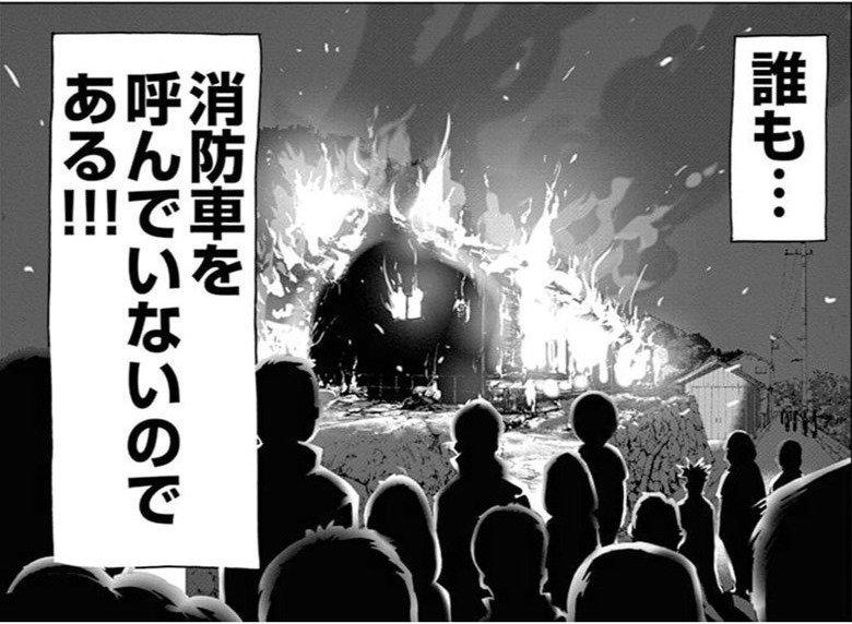 """test ツイッターメディア - 200RT 「誰も消防車を呼んでいないのである!」漫画の作者自ら""""消防車が来ない話""""としてTwitterに公開 「元ネタ初めて見た」 https://t.co/IUC5nzrL14 https://t.co/MvgoQdC5zB"""