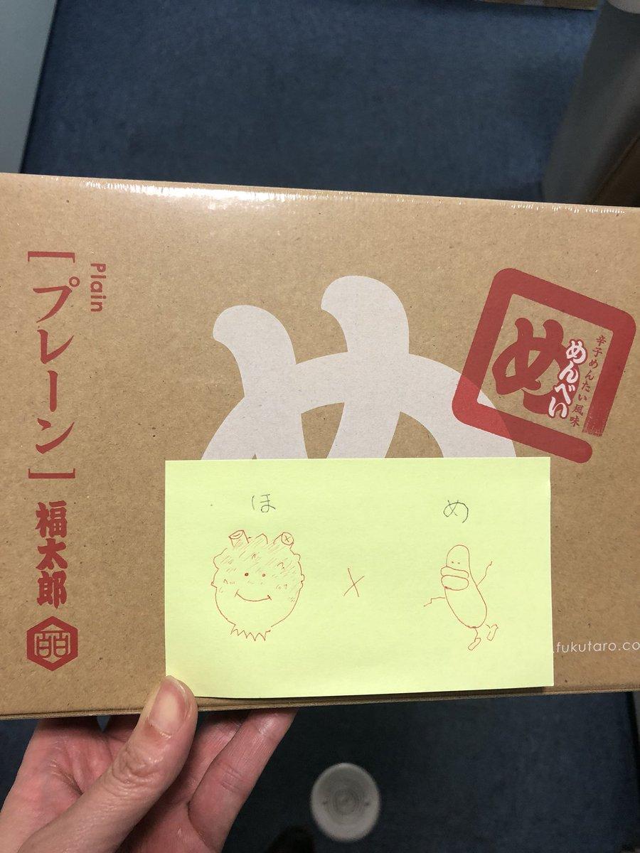test ツイッターメディア - 福岡で衝動買いした岩手のほやをホテルの冷蔵庫に忘れてきてしまったため仕方なくめんべいを買う。ほにくらべてめが適当に見えるのはしょうがない。 https://t.co/TvowqGmrWE