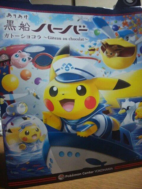 test ツイッターメディア - おやつはありあけの黒船ハーバー。ポケモンセンター横浜のですが日本橋のポケモンセンターで売ってたのでつい(笑)ガトーショコラ味で甘過ぎず美味しい(*´ω`*) https://t.co/nUfUaaPYOW