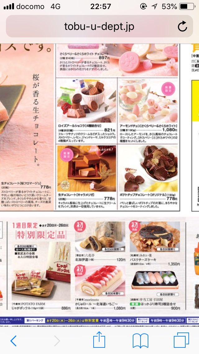 test ツイッターメディア - 水曜からの東武の北海道展、ロイズの他に、六花亭のバターサンド、じゃがポックルもあるやん😏 買うしかない! https://t.co/b0elhhms5r