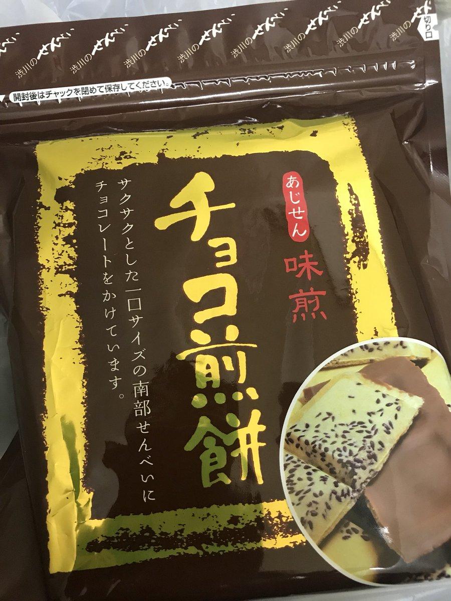 test ツイッターメディア - 青森の最強タッグよね… チョコと南部せんべい 美味しいよぉ!!!! https://t.co/Rdq1DCH1Sg