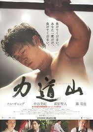 test ツイッターメディア - #1日1本オススメ映画  #2月19日は、#プロレスの日とのことで・・・日韓共作の『力道山』をセレクト🆗 韓国の名優ソル・ギョングが力道山を演じ、中谷美紀らが出演し、我が地でもロケをしたんです😎 https://t.co/SDGirsSc4y