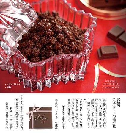 test ツイッターメディア - @home_tan 緑寿庵清水のショコラ金平糖、世界一おいしいので食べてほしいです! なお値段 https://t.co/jeLROvLDkU
