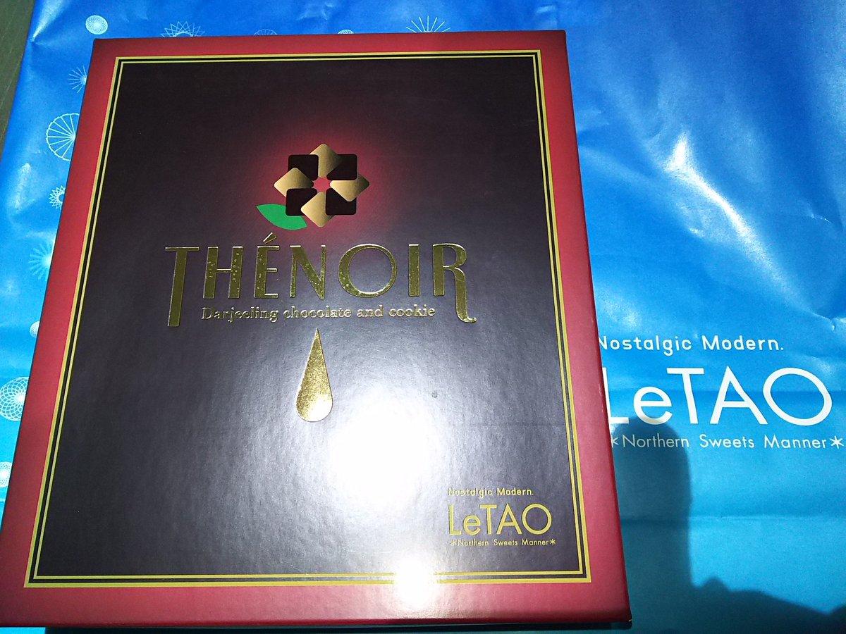 test ツイッターメディア - 北海道お土産 「THENOIR」 (テノワール) LeTAO  紅茶の香りのする、白い恋人みたいラングドシャクッキー。 まじ、美味い! いま、イチオシ。 お土産としても評判がよい! オススメ!  #北海道 #テノワール https://t.co/6v2Vzatcog