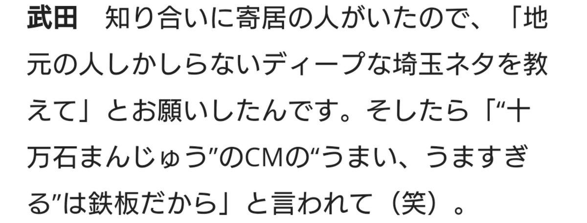 test ツイッターメディア - 埼玉は人口の半分が十万石まんじゅうだから仕方ないね https://t.co/WtAc3Wz01p