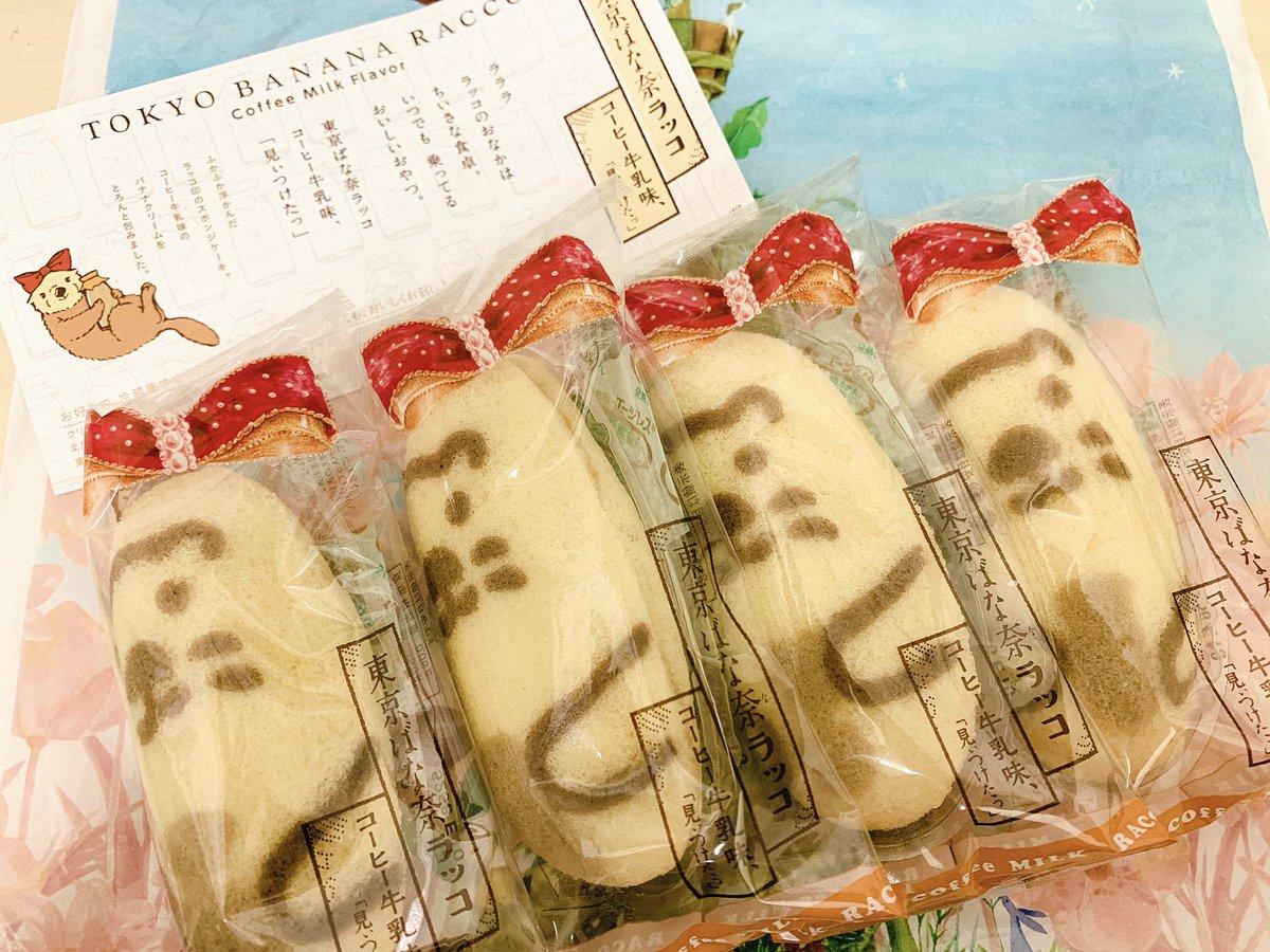 test ツイッターメディア - お土産でもらった東京ばな奈 …ラッコ…コアラ🐨 …かわいい😍笑笑  昨日シティーハンターのグッズ  完売で買えなかったから  本屋さんで見つけた小説ゲット  映画の半券見せたらマグネットプレゼントキャンペーンもしててラッキー💝✨  しおりもカッコいい!!! https://t.co/UNOktPInXU
