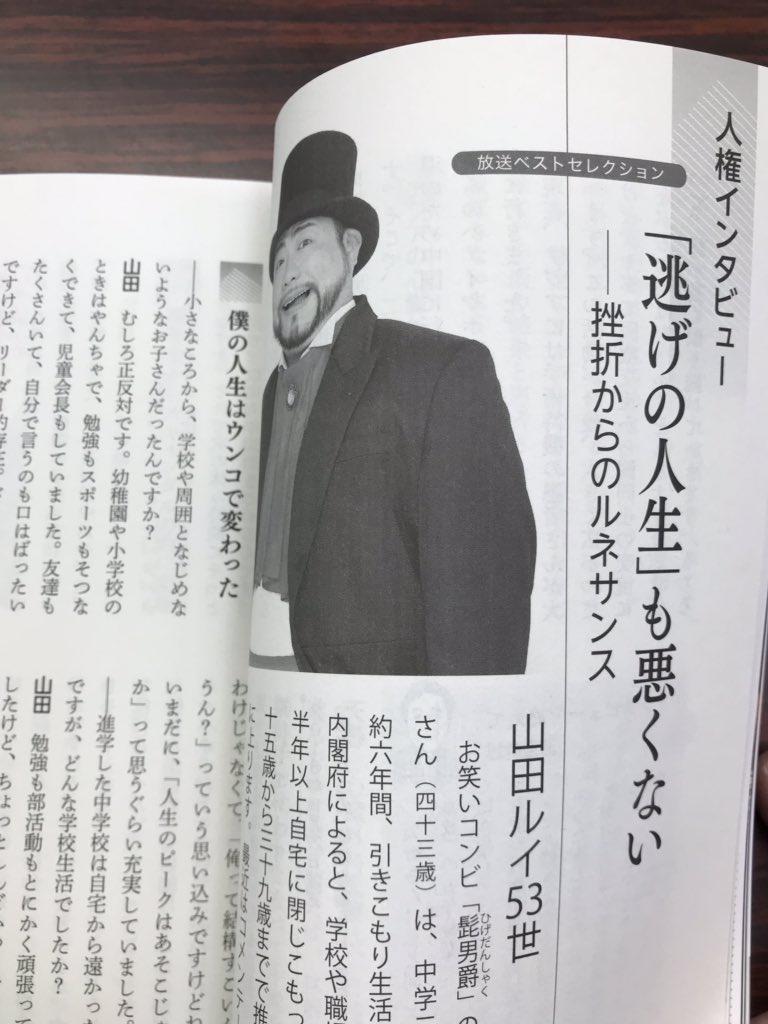 test ツイッターメディア - 今月号の『ラジオ深夜便』で、去年の12月に放送された山田ルイ53世さんのインタビューがベストセレクションとして再録されています。この放送を聞いた母はとても素晴らしいインタビューだった✨とひとしきり言っていました。 というわけで、今回も母からの情報でご紹介です!  #山田ルイ53世 https://t.co/o7ILKKu46q
