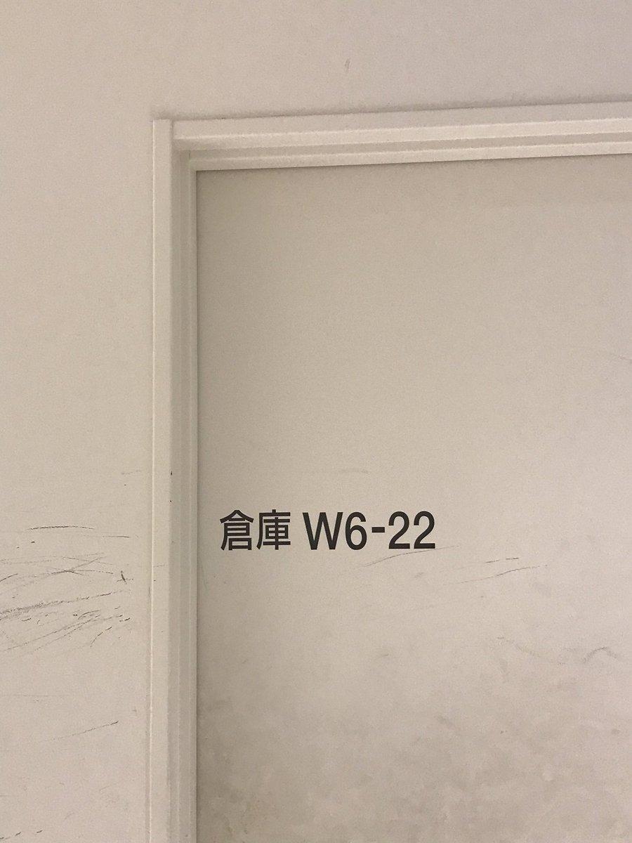 test ツイッターメディア - ルクア大阪 Forever21の階の화장실近く で見つけた6-22🤣 https://t.co/4ekkPSohx6