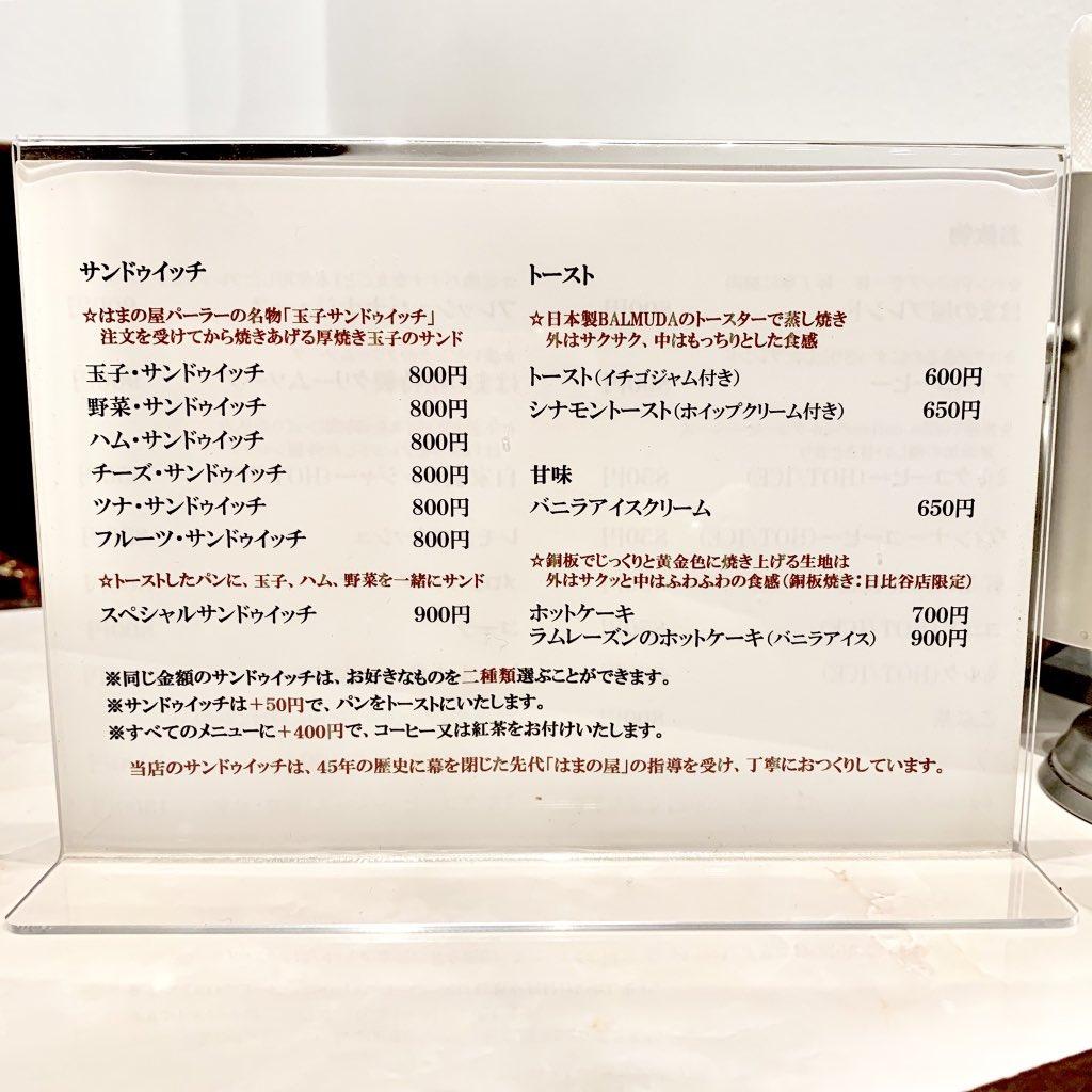test ツイッターメディア - はまの屋パーラー@日比谷 東京の帝国ホテルプラザのなかにあるサンドイッチがおいしい喫茶店☕️ たまご、野菜、ハム、チーズ、ツナ、フルーツのサンドイッチはハーフ&ハーフにできるのでたまごと野菜にしました🥪 パンはトーストしてもらったよ🍞 https://t.co/YAIU8468T6
