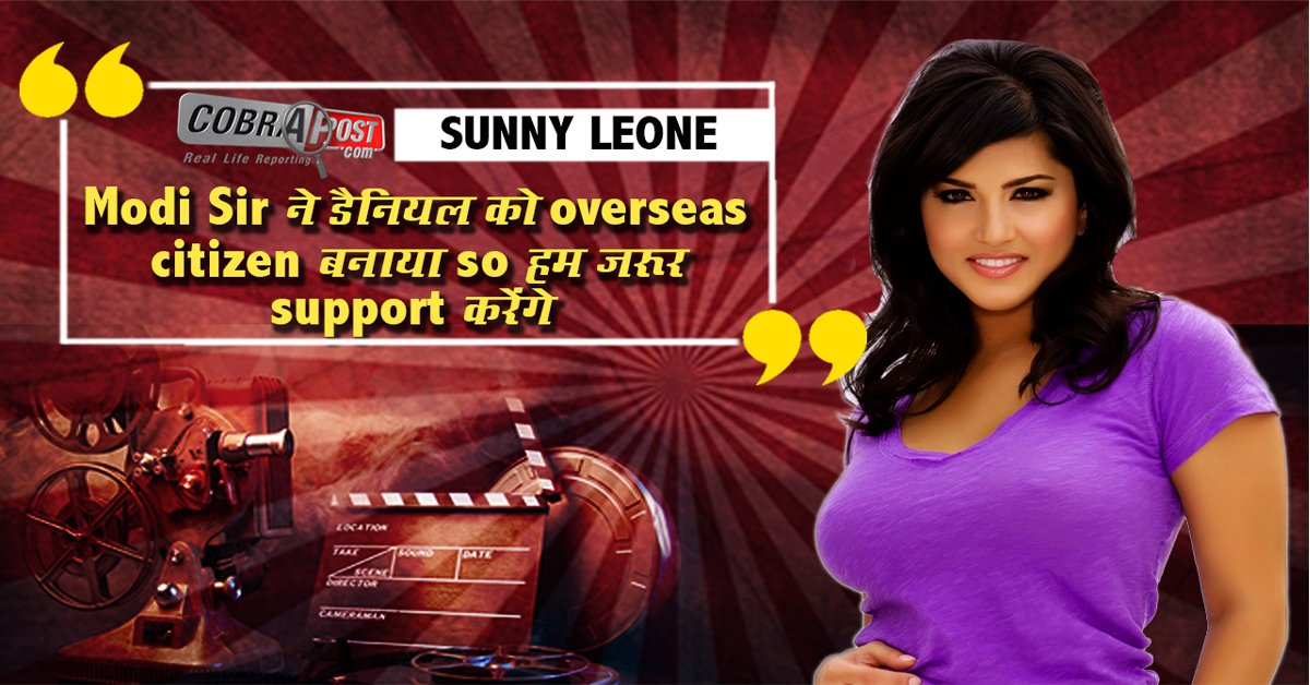 "#OperationKaraoke: @SunnyLeone has a condition of granting her husband Overseas Citizenship to support BJP: ""Modi Sir ne Daniel ko overseas citizen banaya toh hum zaroor support karenge."" #BikaooBollywood"