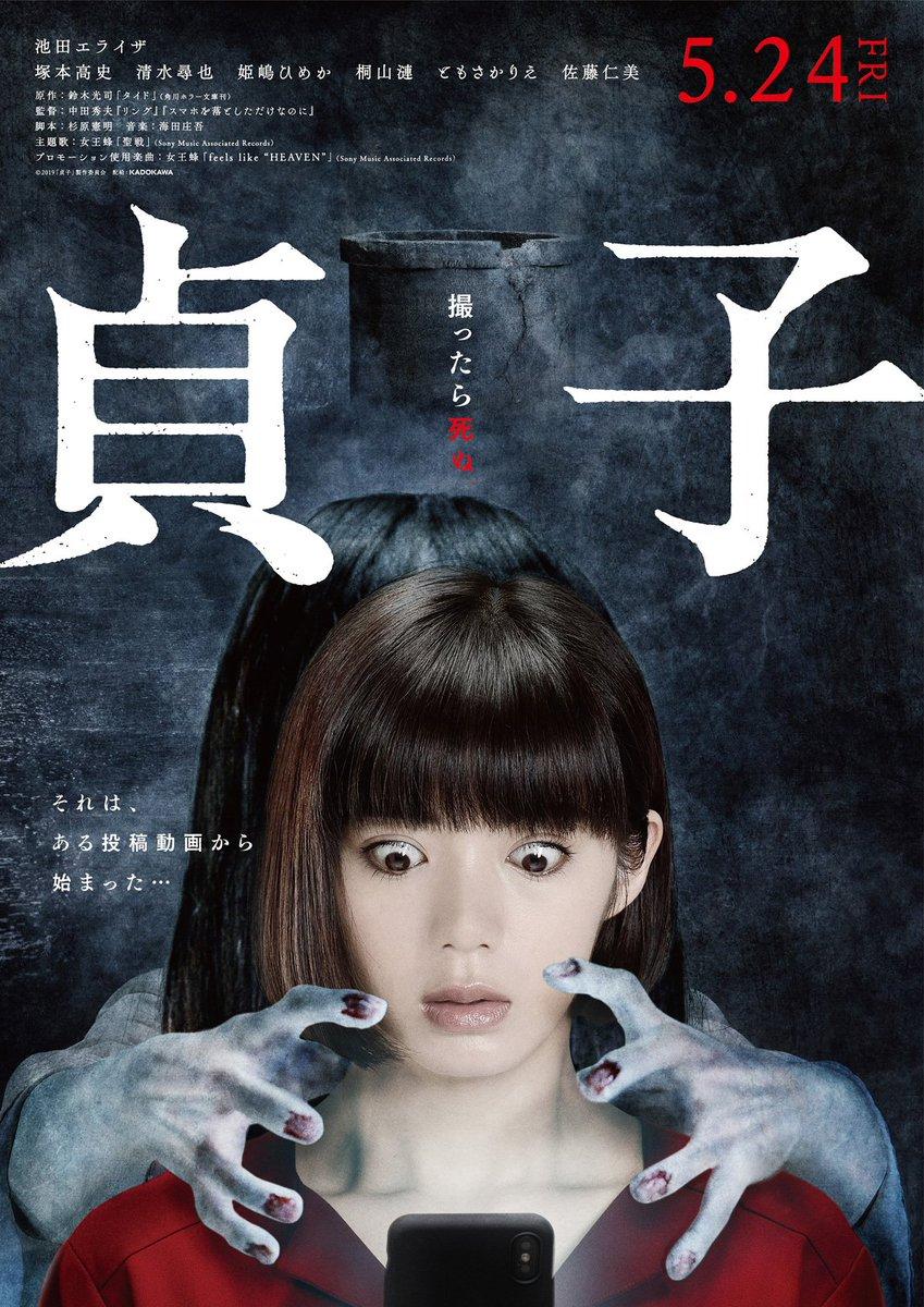 test ツイッターメディア - 和製ホラーの火付け役と言える「リング」の最新作「貞子」を見ました。監督は「リング」と「リング2」を監督したホラー界の重鎮「中田秀夫」で主演は池田エライザ。丁寧に作られているが残念ながら凡作。前二作に登場し貞子と遭遇して生き残った高校生を演じる佐藤仁美が同役で出演してるのが面白い。 https://t.co/oGnBgy6QSc