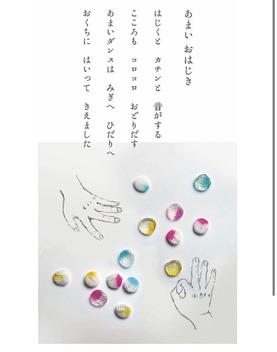 test ツイッターメディア - 越乃雪本舗大和屋さんの和菓子すごい可愛いし綺麗…食べたい…素敵… https://t.co/jGV9fSWP77