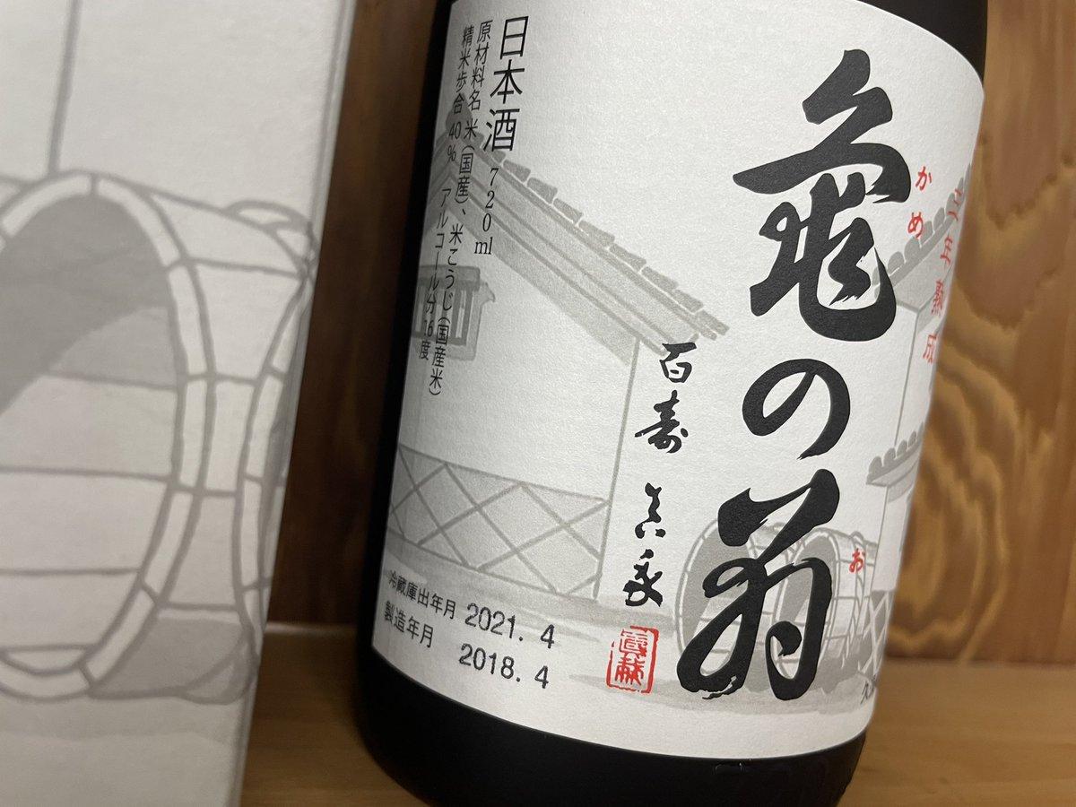 test ツイッターメディア - 【新入荷】年に一回、幻の熟成酒‼︎ 新潟・久須美酒造さまより🚚 ・亀の翁 純米大吟醸 3年熟成 宜しくお願い致します‼︎ #モリモトの入荷情報 #久須美酒造 #夏子の酒 #亀の翁 #亀の尾 #3年熟成 #日本酒 #酒 #狂った徳島の酒屋 https://t.co/T6r3mZjByF