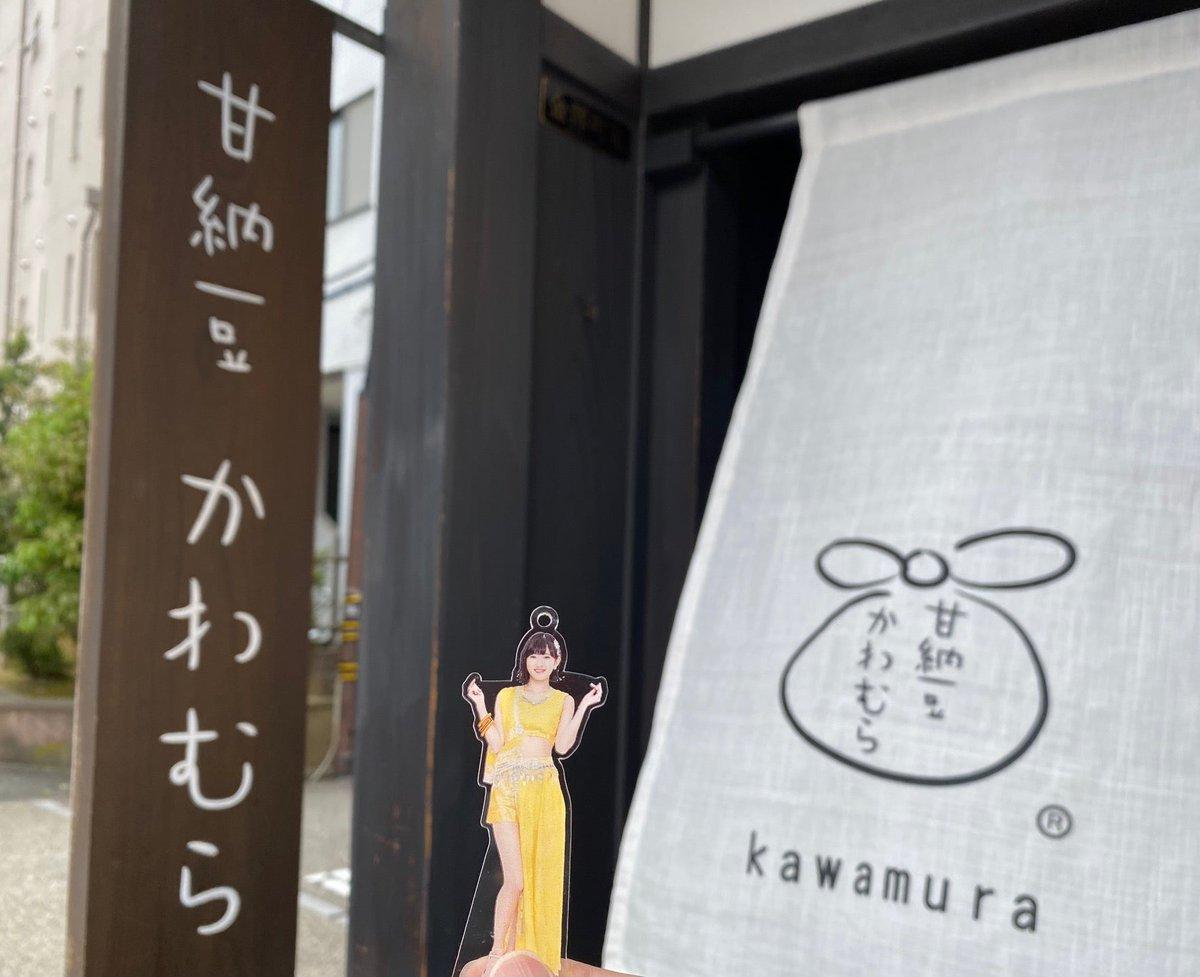 test ツイッターメディア - I'm at 甘納豆 かわむら in Kanazawa, Ishikawa-ken https://t.co/sVD99w1ZMa https://t.co/xsWWxt3Lmp