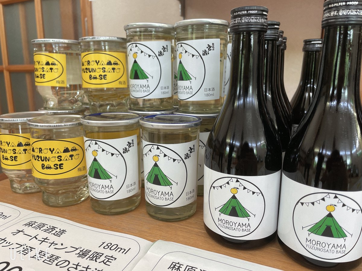 test ツイッターメディア - 🏕 ゆずの里オートキャンプ場からお知らせだよ♫  僕の地元毛呂山町の麻原酒造で、 キャンプ場限定デザインのボトルを作ってくれたよ! ゆずの里オートキャンプ場で販売してるから、 キャンプで飲んだり、お土産にしてみてね✨  #ゆずの里オートキャンプ場 #日本酒 #梅酒 #毛呂山 #キャンプ https://t.co/ES5Gzk81eN