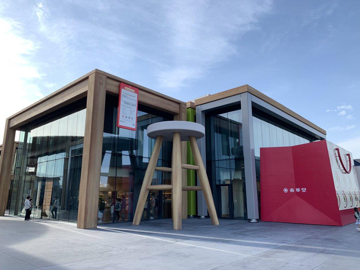 test ツイッターメディア - 素敵すぎる春華堂の新社屋。  なにこのプリティな建物! その土地らしさじゃないけど、只々おしゃれで不思議、奇抜な建物作るよりも、遊び心を感じられる建物が増えると面白いのかなって思いました。 うなぎパイは美味しいよね。 https://t.co/jnbPCCbuu6
