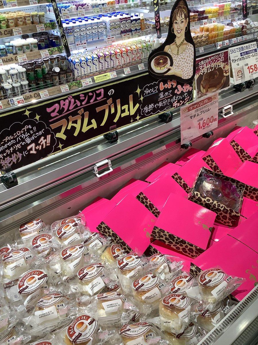 test ツイッターメディア - でもでもやっぱり女性はデザートも大事✨✨ #サミット桜木町店 はこ〜んなにデザート集めたよ😁😁 大阪で大人気の #マダムブリュレ やで〜❣️❣️ ん〜あさみんは #マリトッツォ が気になる🤔 たべたぁい😍 https://t.co/wz7M1aML30