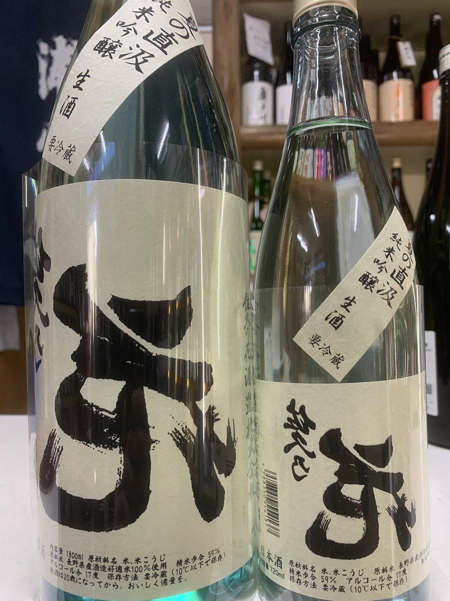 test ツイッターメディア - 毎年大好評の夏酒!! 長野県 佐久の花 純米吟醸 生酒 夏の直汲『裏佐久の花』入荷しました!! このお酒は、酒造りの真裏の時期に飲んで欲しいと裏ラベルになっております! これからの時期に是非🎵 https://t.co/69fYhOpue2