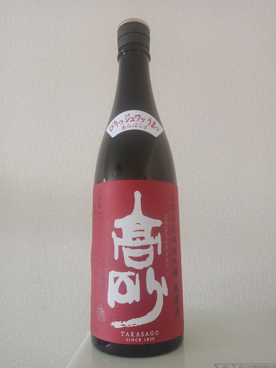 test ツイッターメディア - とっくに売り切れてるかと思ってたけど運良く手に入った! 富士高砂酒造の山廃仕込純米吟醸あらばしり! これが旨いんよ!値段もお手頃だし毎年買いたいわ #富士高砂酒造 #純米吟醸 #日本酒 #静岡県 https://t.co/SSTvxwmZY4