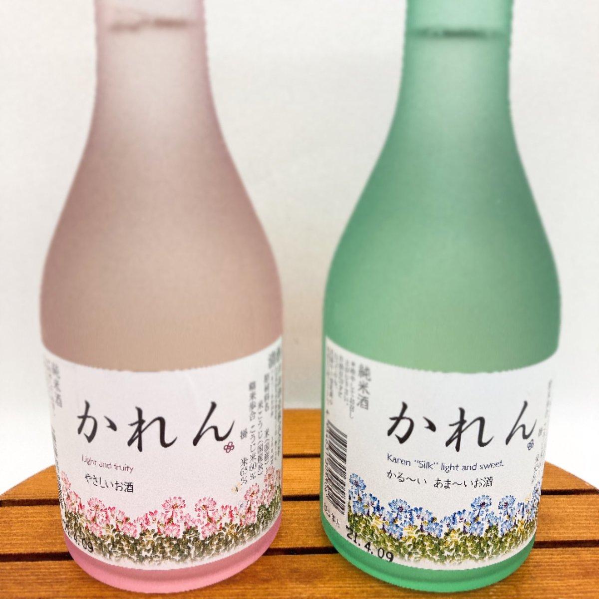 test ツイッターメディア - 可憐な双子ちゃん👭市島酒造 #かれん 低アルコールのとっても飲みやすいお酒。  ピンクのボトルはリンゴのような香り、緑のボトルは完熟フルーツのような爽やかな甘みが特徴🍎🍏 アイスやチョコレートなど甘いアテにもぴったりです。 https://t.co/kW6ikKggw4