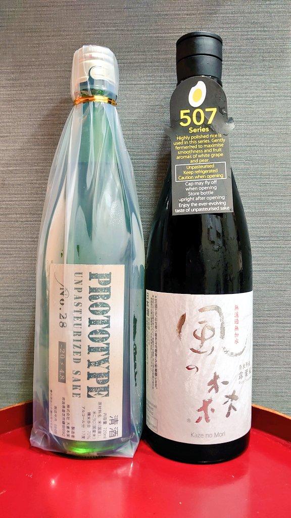 test ツイッターメディア - 縦長サムネにぴったり!昨日買った日本酒です(昨夜画像あげわすれ) 風の森開けたら栓ぶっとんでいってびっくりしました🤣🤣🤣 https://t.co/PmSulhLRfR
