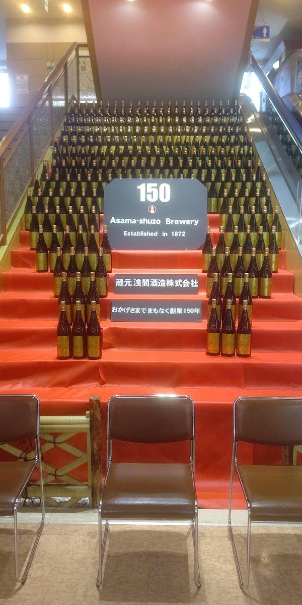test ツイッターメディア - 浅間酒造 来年で150周年らしい 折角なので、浅間酒造のグンマ産の梅味のおいしい水を買った https://t.co/G1Mxuagceu