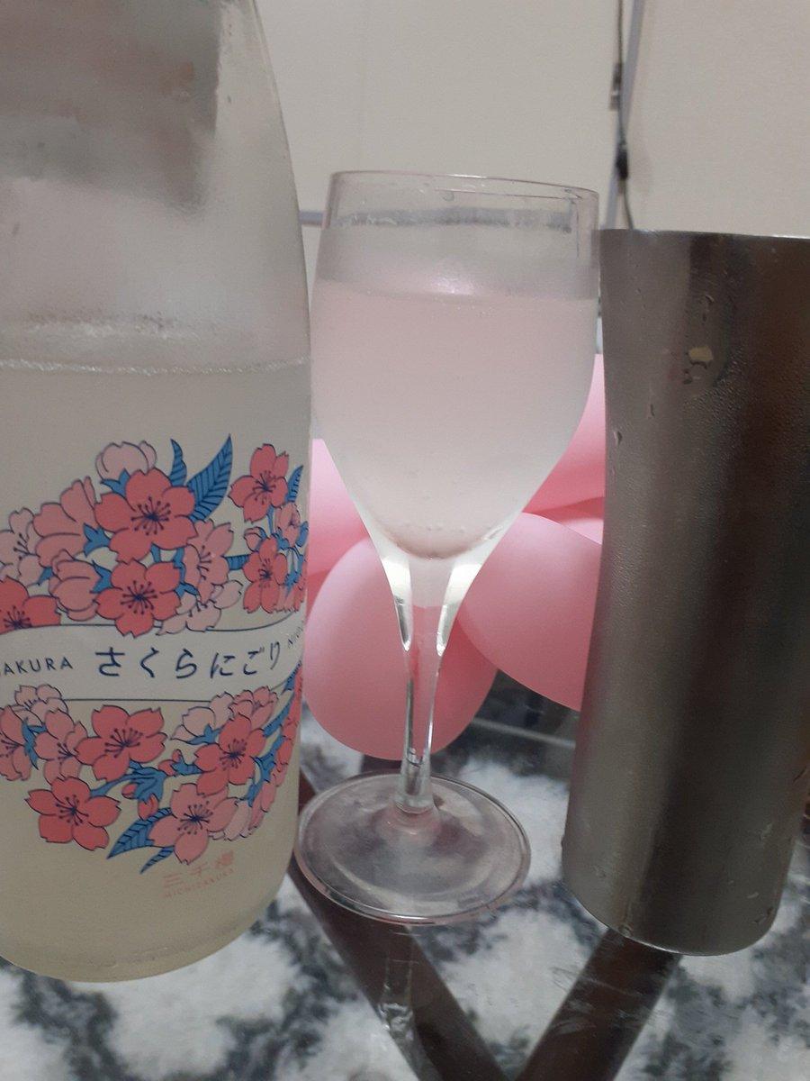 test ツイッターメディア - 友達4人で家でご飯🍚 久しぶりに飲みました😀 三千櫻酒造のさくらにごり日本酒🍶 愛山米100%☺️濁りのスパークリング https://t.co/GyTvYpCTNw