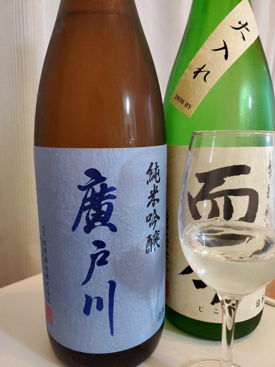 test ツイッターメディア - 廣戸川 夢の香 入口はクリーミーな甘旨に若干の酸、後口はしっかり渋でキレます 好きなタイプ💕 https://t.co/crYFFdJwDe