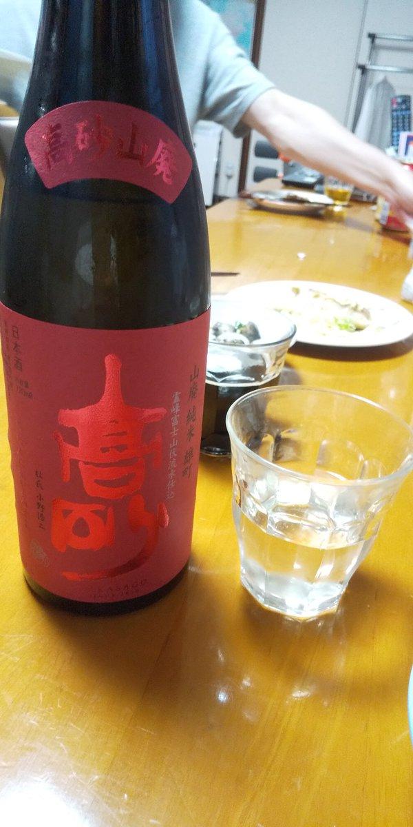 test ツイッターメディア - 山帰りに富士高砂酒造で買った日本酒 程よい辛口で美味 https://t.co/2azNXqCdoy