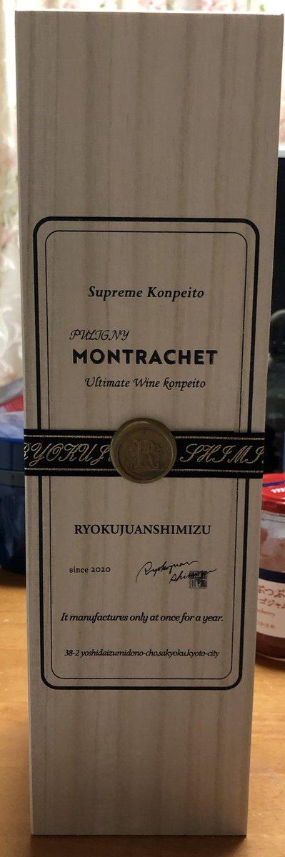 test ツイッターメディア - さてこちらが緑寿庵清水の5月の究極の金平糖、ピュリ二ー・モンラッシェ・ヴァンブラン。白ワインの金平糖です。でかい。 https://t.co/oHOSRcnRTB