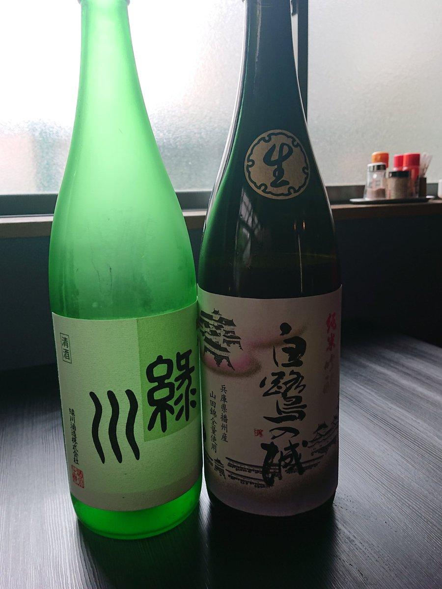 test ツイッターメディア - 今日は沢山のお客様とテイクアウトありがとうございましたm(__)m 少しお休み頂きます。 飲食店として今できる事を考えます 次は14日金曜日からの営業です 今日の持ち帰りでプレゼントさせて頂いたお酒は新潟県の緑川と兵庫県白鷺の城です。幸せになれるお酒ばかりです#日本酒#緑川#白鷺の城#戦う! https://t.co/oe3DYybaAG