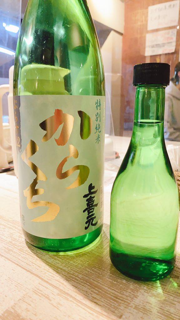 test ツイッターメディア - 日本酒好きには大変嬉しい特典。私は上喜元をいただきました! お得なランチも豪華なせんべろセットもおいしくて大好きなので、応援しています!!!!!!!! https://t.co/D4Qm6c5tYB https://t.co/O1VdobLbB2