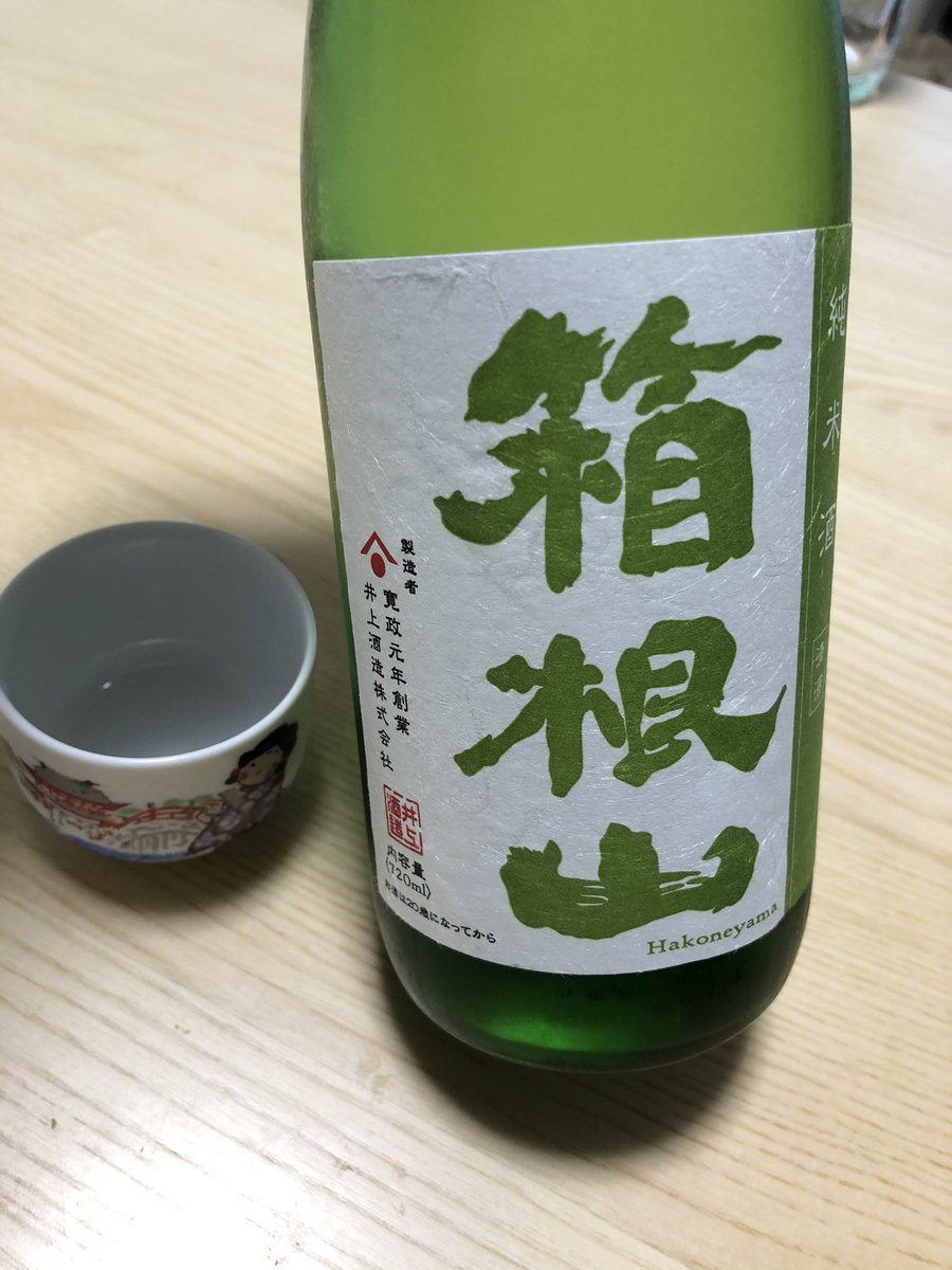 test ツイッターメディア - 足柄上郡大井町、井上酒造の箱根山です。 美味しいお酒です🍶 鈴廣かまぼこともに♪ https://t.co/JHNhyjtm3o