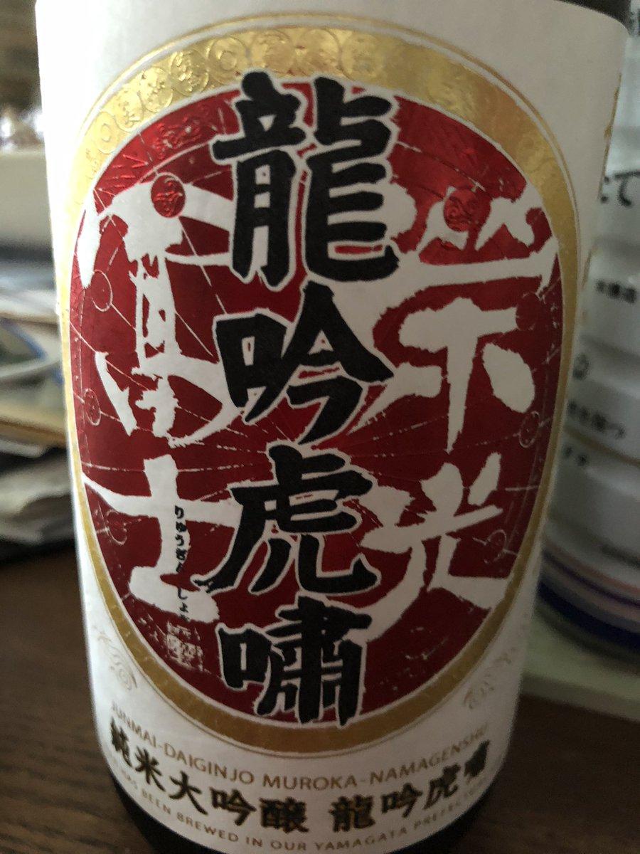 test ツイッターメディア - 今日は、新井屋酒店(@araiyasaketen )さんで購入して冷蔵庫で寝かしておいた栄光冨士の龍吟虎嘯をキュウリとカブの塩昆布浅漬けと鰹のタタキで頂きました。久しぶりの日本酒ってホント美味しい。幸せな気持ちになりました。ありがとう。 #栄光冨士  #日本酒好きな人と繋がりたい  #日本酒 https://t.co/9PFU9pzzZe