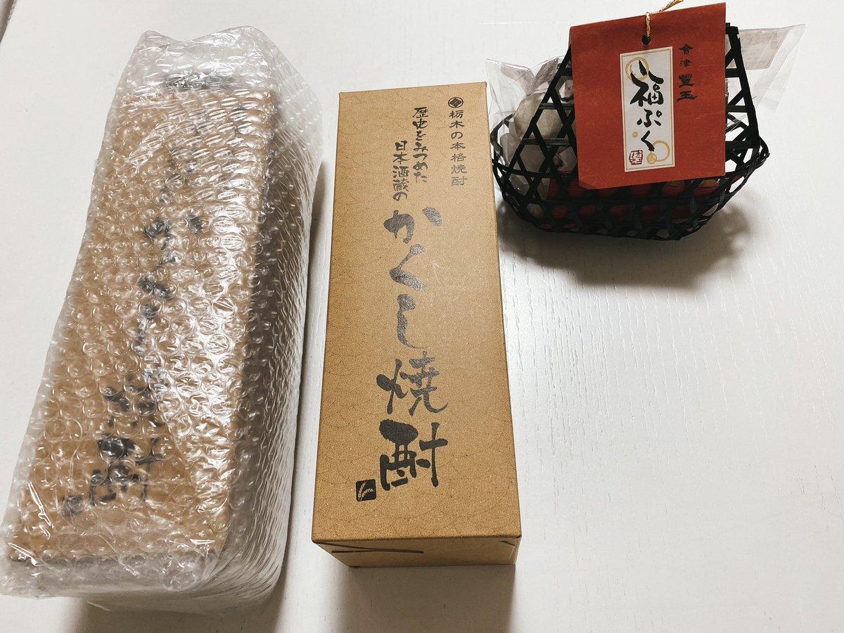 test ツイッターメディア - 国登録有形文化財指定酒蔵 栃木県小山市西堀酒造の 単式蒸留焼酎 かくし焼酎 を頂きました。  スタッフさんの分までありがとうございました。  会津豊玉 福ぷくもありがとうございました。 頂きます。 https://t.co/LhBs108WYG