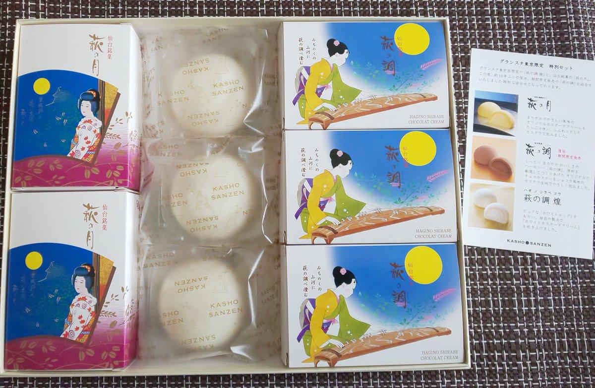 test ツイッターメディア - 東京にいる親戚が送ってくれた! 菓匠三全 ( @kashosanzen )東京駅限定「萩の調 煌」✨限定のチョコも入ったセット♪やっと食べれたよ。物凄いミルク!すごくおいしかった!  しかし、萩の月を東京から送ってもらうって変な気分😅 https://t.co/Pm4ruH42kl