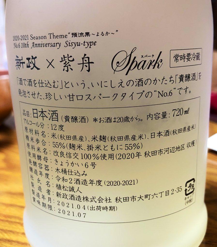 test ツイッターメディア - 【新政 紫舟 Sisyu-type】  秋田市にある新政酒造さんが醸して下さったお酒。知り合いから送って頂いたもの。「感想聞かせて」との事です笑 上立ち香はお米の甘さがフルに。飲み口は泡付きの中にややお米の甘さ、軽くグレフル味が顔を出すけど後味スッキリ。  あっ、新しい、旨い…出逢いに感謝😍 https://t.co/XnWmV1A3kO