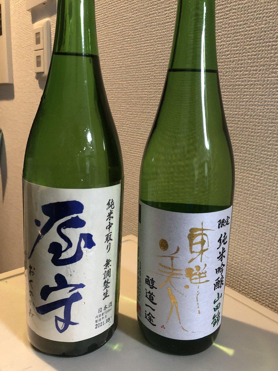 test ツイッターメディア - 今日の日本酒仕入れ 屋守 純米中取り 無調整生 東洋美人 純米吟醸山田錦 醇道一途 飲んだことのない日本酒を買いたいのに間違いなく美味しい日本酒を買ってしまったパターン https://t.co/99VM5sHAKO